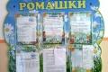 Стенд для детского сада группа Ромашки