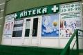 viveska-apteka-zel